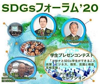 【開催案内】麗澤大学SDGsフォーラム2020