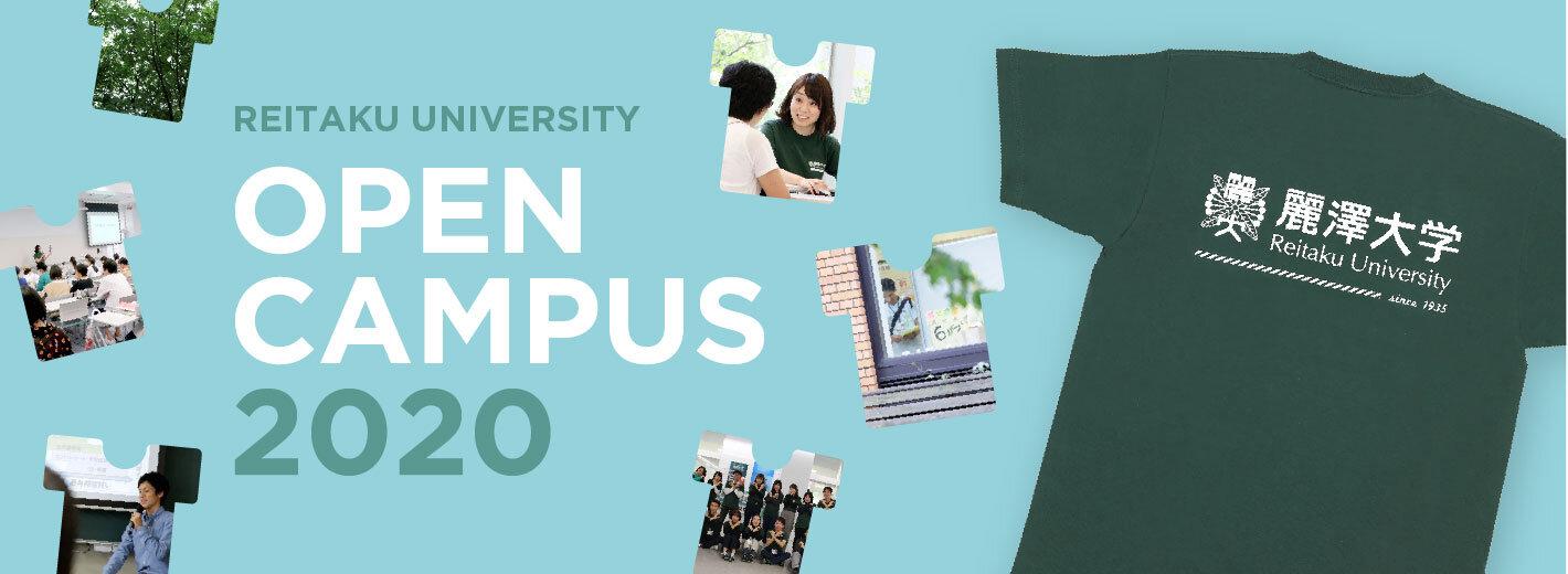 麗澤大学オープンキャンパス2020