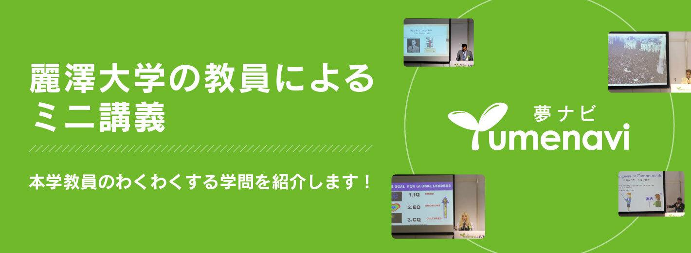 麗澤大学教員によるミニ講義 夢ナビ