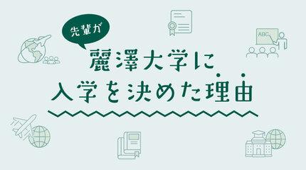 麗澤大学に入学を決めた理由