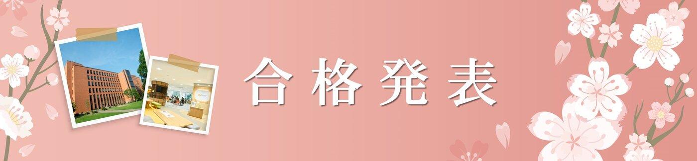 麗澤大学WEB出願