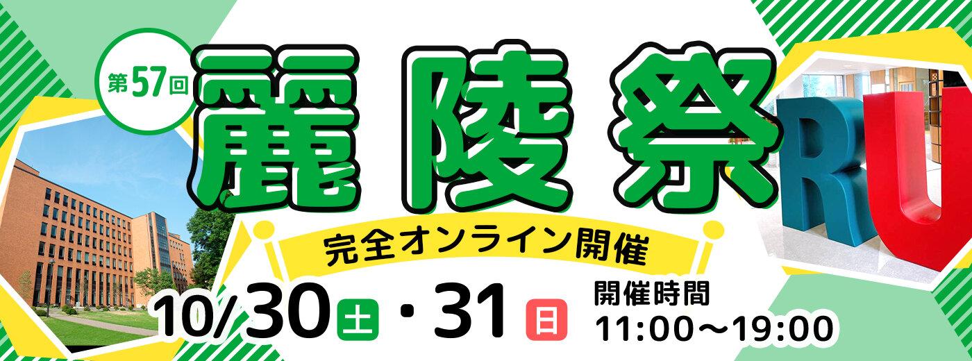 第57回 麗陵祭