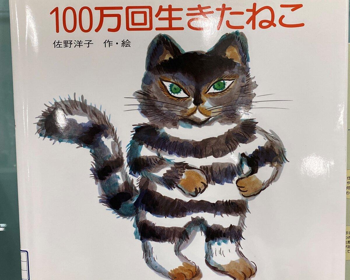 100万回生きたねこ.JPG
