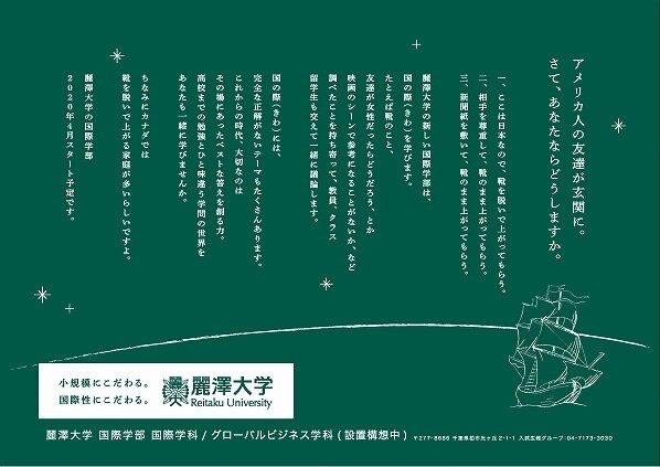 【後編】複雑化する国際社会で活躍するグローバルリーダーを育てること それが私たち麗澤大学の役割