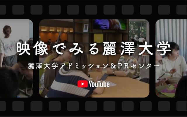 映像で見る麗澤大学