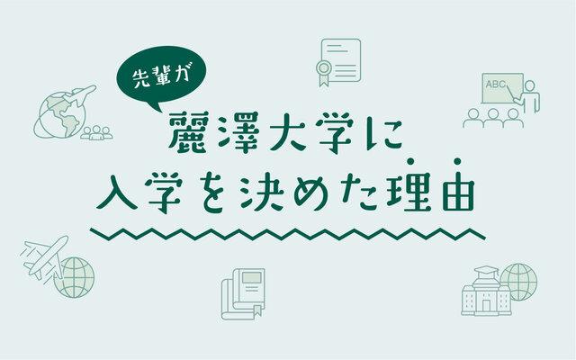 先輩が、麗澤大学に入学を決めた理由
