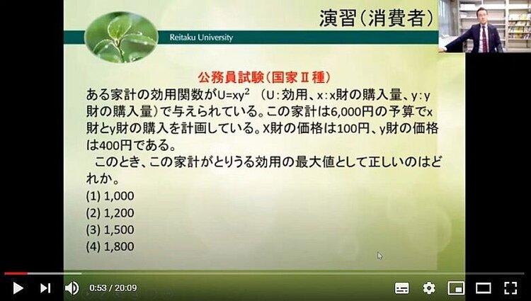 森田先生オンライン授業③.jpgのサムネイル画像