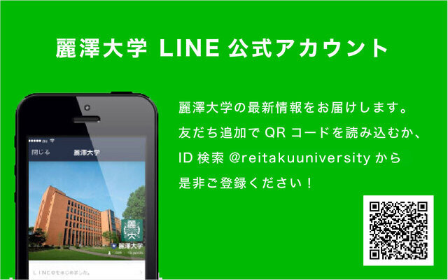 麗澤大学 LINE 公式アカウント