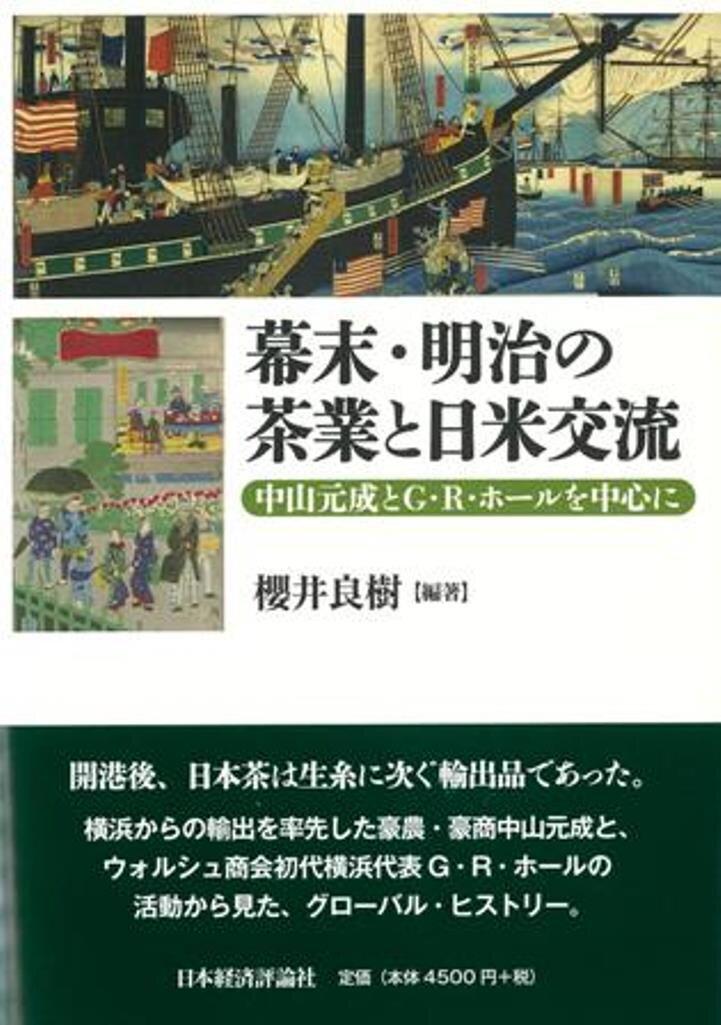 【出版のご案内】国際学部 櫻井良樹教授の編著による『幕末・明治の茶業と日米交流―中山元成とG・R・ホールを中心に―』が出版されました