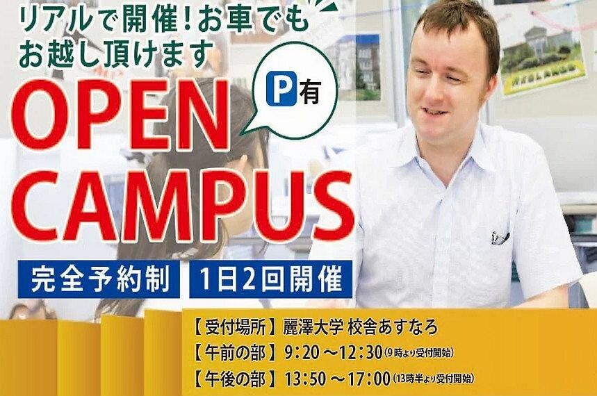【来場型 OPEN CAMPUS のご案内】 追加開催!27日、10月18日