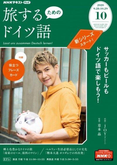 NHK Eテレの語学番組新シリーズ「旅するためのドイツ語」を、外国語学部草本 晶准教授が監修