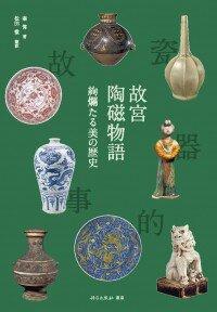 【出版のご案内】本学 外国語学部 松田徹教授が、科学出版社東京より『故宮陶磁物語―絢爛たる美の歴史』を翻訳出版いたしました。