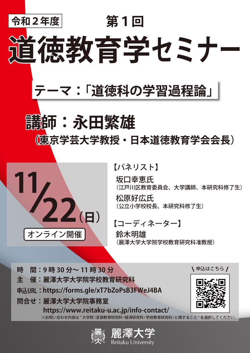【開催案内】学校教育研究科主催 第1回「道徳教育学セミナー」開催のお知らせ