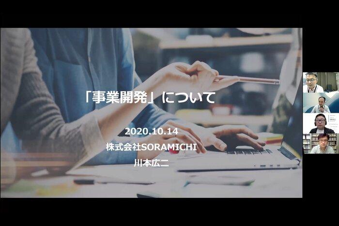 【開催報告】株式会社SORAMICHI代表取締役社長 川本広二氏による 特別講義を開催