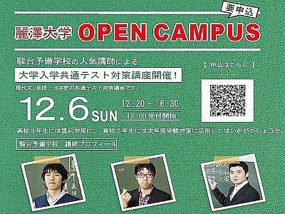 【来場型 OPEN CAMPUS のご案内】 12月6日(日)来場型によるOPEN CAMPUSを開催いたします