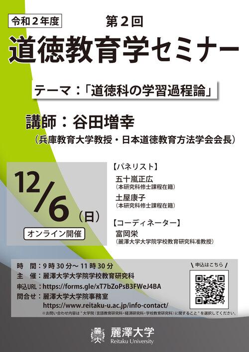 【開催案内】学校教育研究科主催 第2回「道徳教育学セミナー」開催のお知らせ