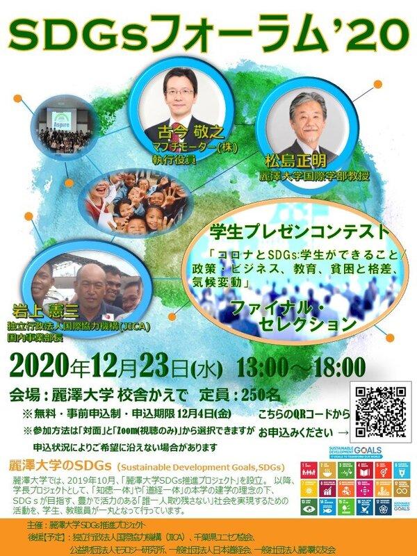 SDGsフォーラム2020_ちらし.jpg