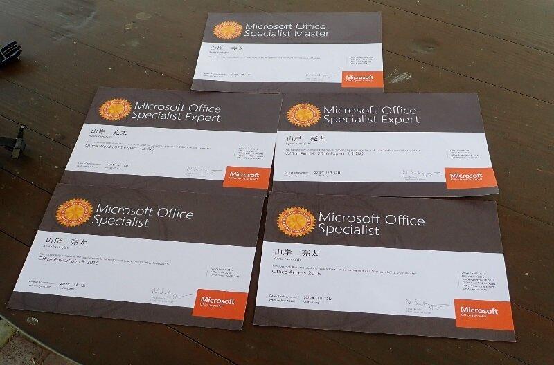 マイクロソフト オフィス スペシャリスト(MOS)マスターを取得