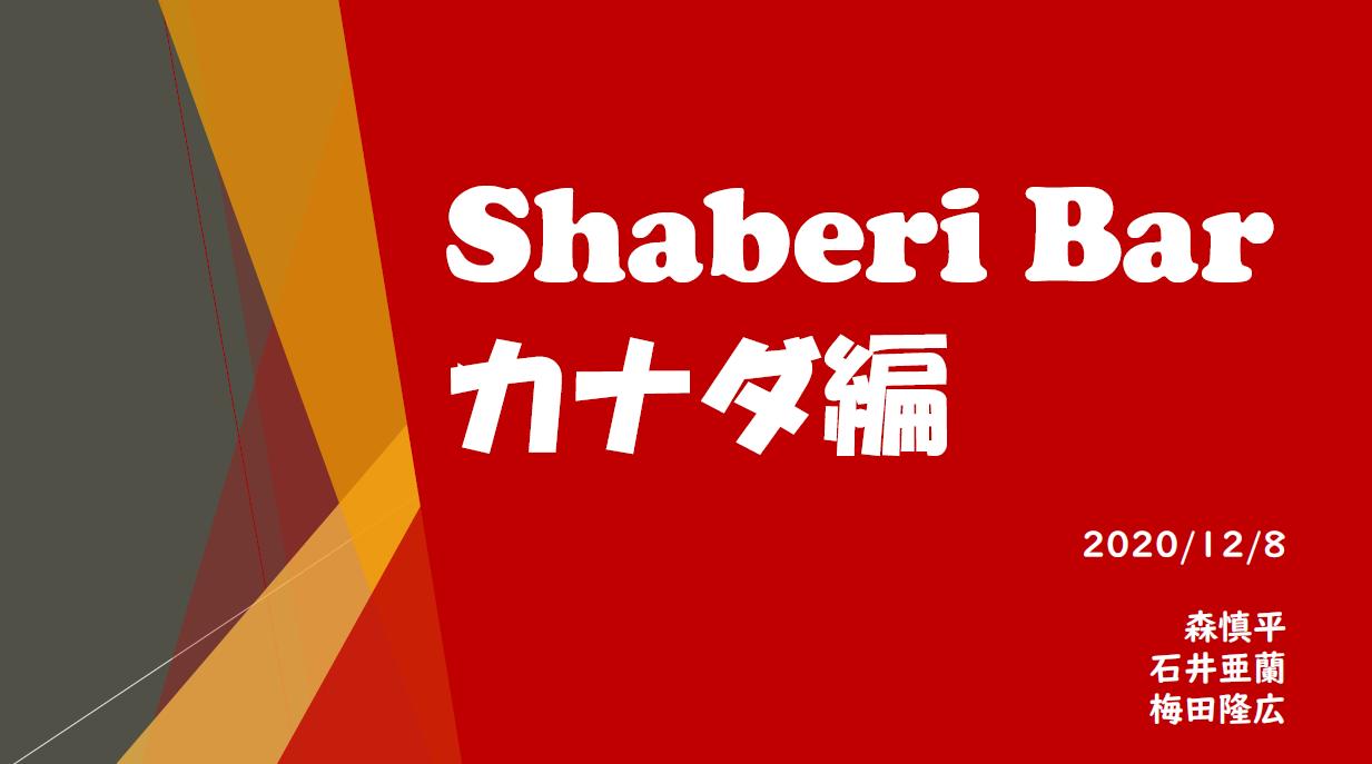 【開催報告】留学アドバイザー(RESA)イベント第2回「留学体験Shaberi Bar by ZOOM」を開催