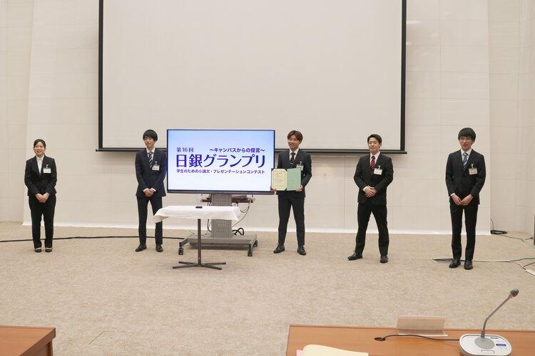 経済学部3年生「日銀グランプリ」の決勝で、「敢闘賞」を受賞