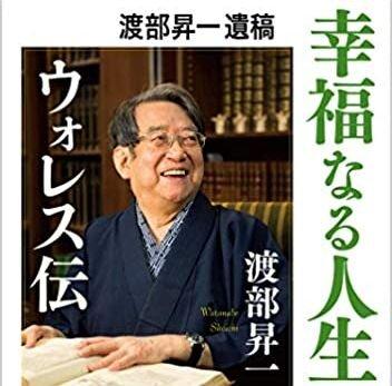 中山理特任教授が「解説」を寄せた、故渡部昇一氏の遺稿「幸福なる人生―ウォレス伝」が出版