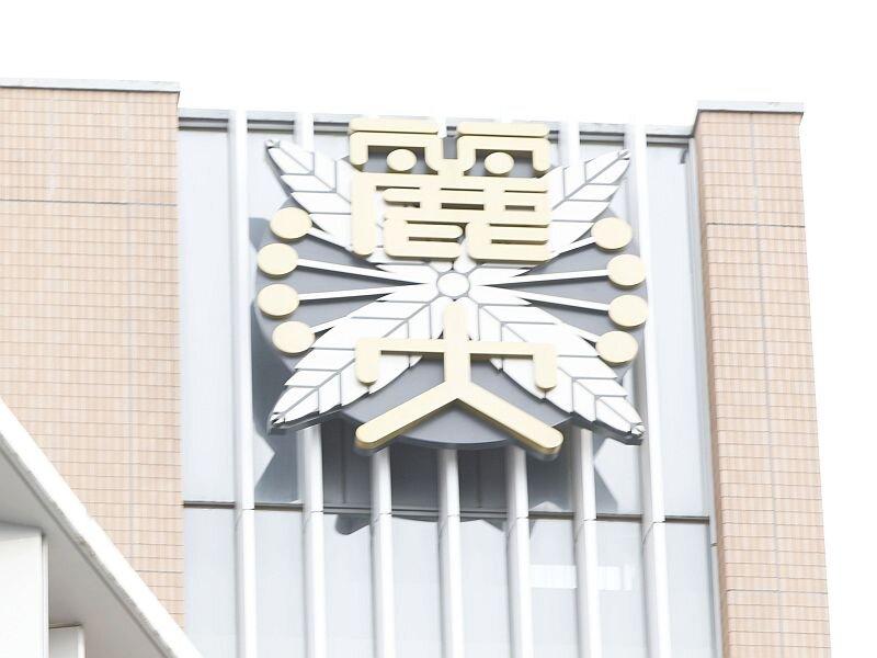 【重要】2021年度 麗澤大学の一般選抜における入学手続期限変更のお知らせ
