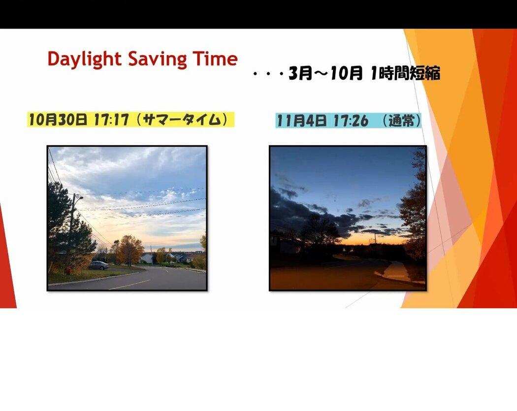 デイライトセービング.jpgのサムネイル画像のサムネイル画像