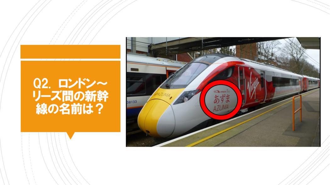 英国新幹線画像.PNG