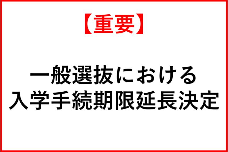 【プレスリリース】「一般選抜における入学手続期限延長決定」入学手続期限を2月12日(金)から2月25日(木)に変更