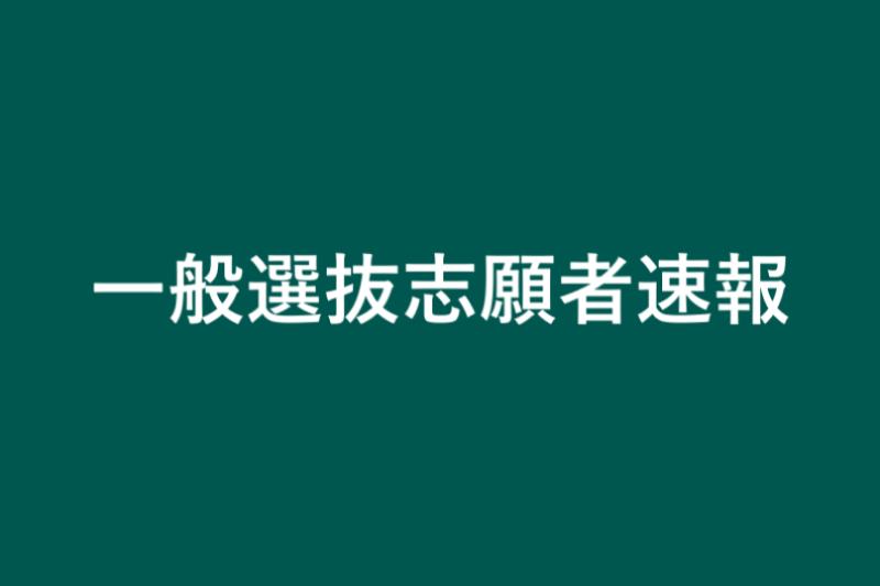 2021年度一般選抜志願者速報(2021年1月14日現在)