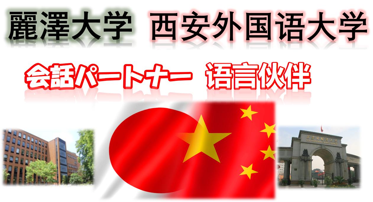 【開催報告】麗澤大学 ― 西安外国語大学「言語パートナープログラム」説明会を開催