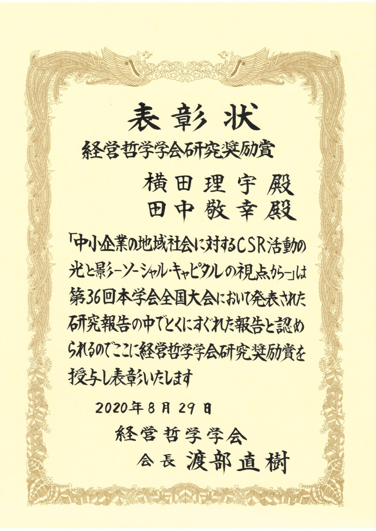 経営哲学学会36研究奨励賞(横田).png