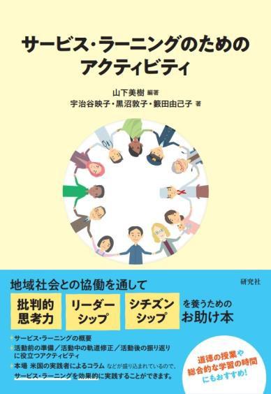 【プレスリリース】道徳の授業や総合的な学習の時間に活用してほしい 『サービス・ラーニングのためのアクティビティ』
