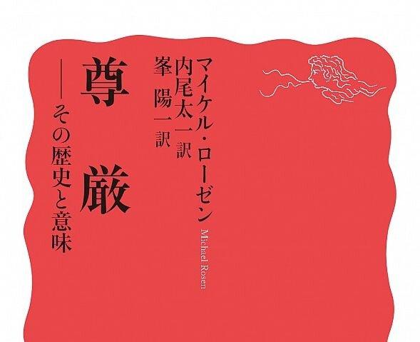【プレスリリース】麗澤大学 内尾太一准教授ら 訳マイケル・ローゼン『尊厳―その歴史と意味』