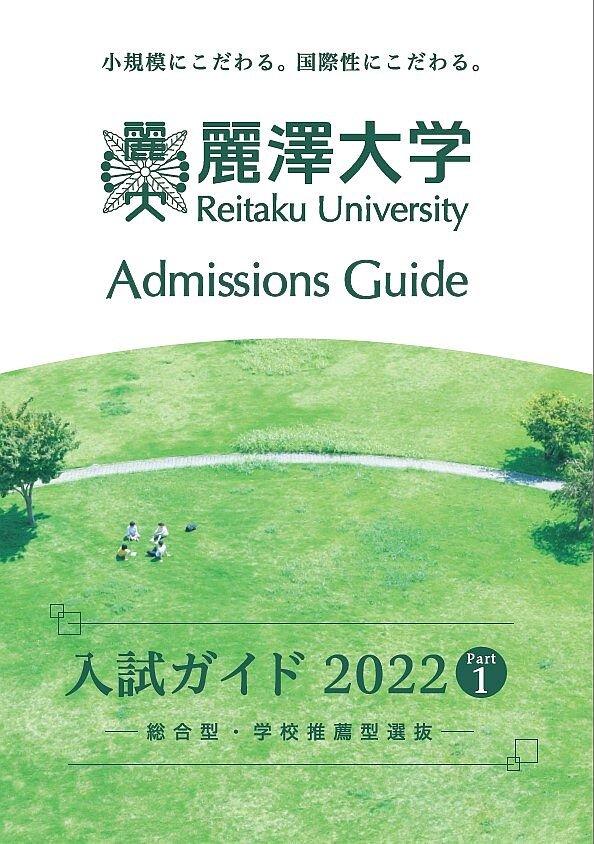 2022年度「入試ガイド」と「入学案内」が完成