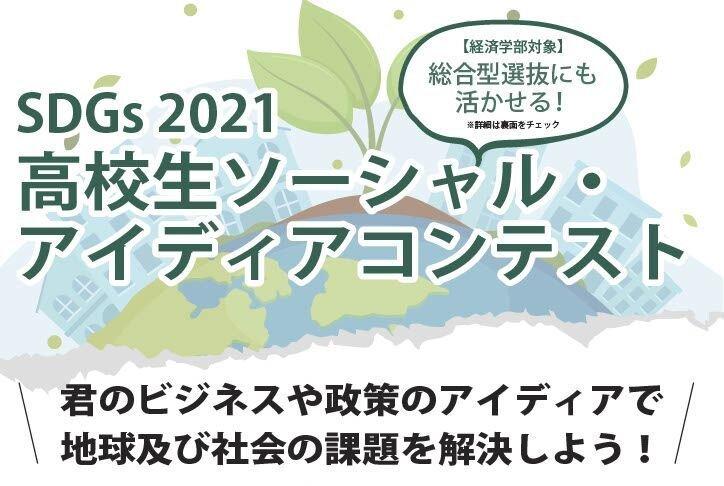 【プレスリリース】「SDGs2021 高校生ソーシャル・アイディアコンテスト」開催 ~高校生のアイディアで地球と社会の課題解決を~