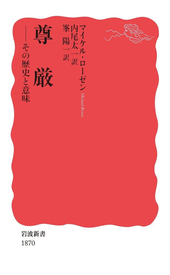 【2週連続!全国紙掲載】内尾准教授ら訳 マイケル・ローゼン 『尊厳―その歴史と意味』が日本経済新聞で紹介されました。