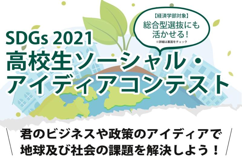 【 開催のご案内 】SDGs 2021 高校生ソーシャル・アイディアコンテストを開催(実施要項)