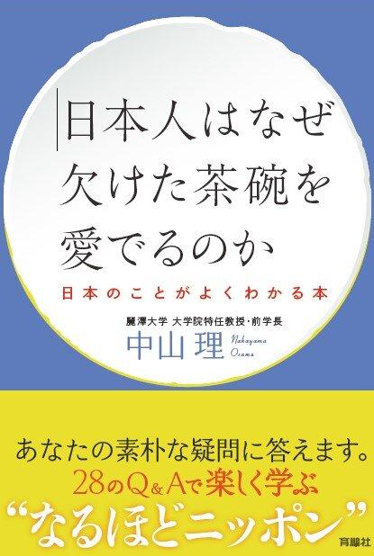 【出版のご案内】麗澤大学特任教授 中山理教授 著書『日本人はなぜ欠けた茶碗を愛でるのか』出版
