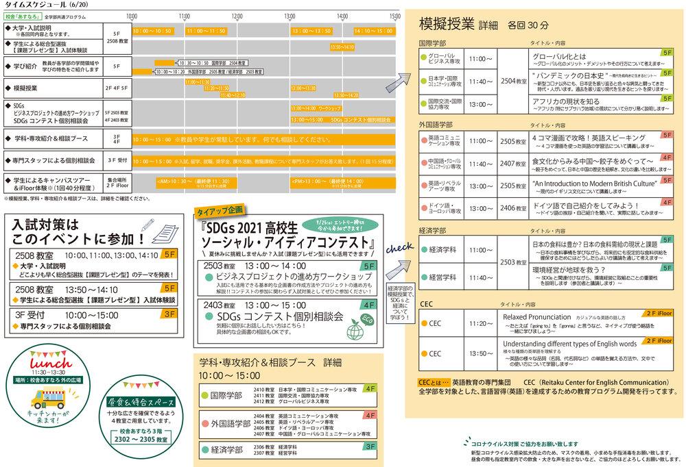 0620CプログラムA3中面.jpg