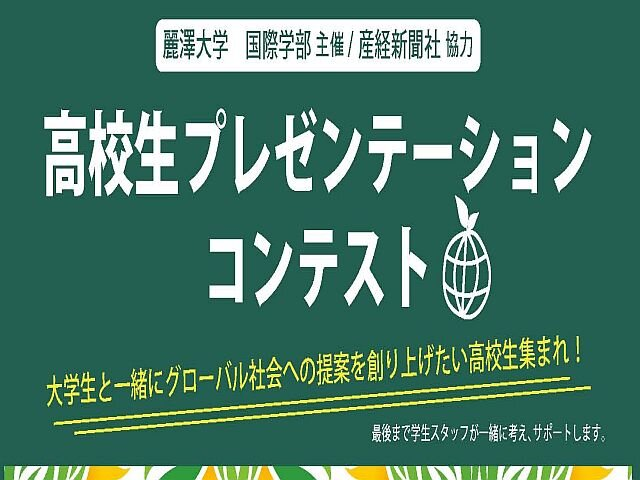 【 開催のご案内 】国際学部主催、産経新聞社協力「高校生プレゼンテーションコンテスト」を開催