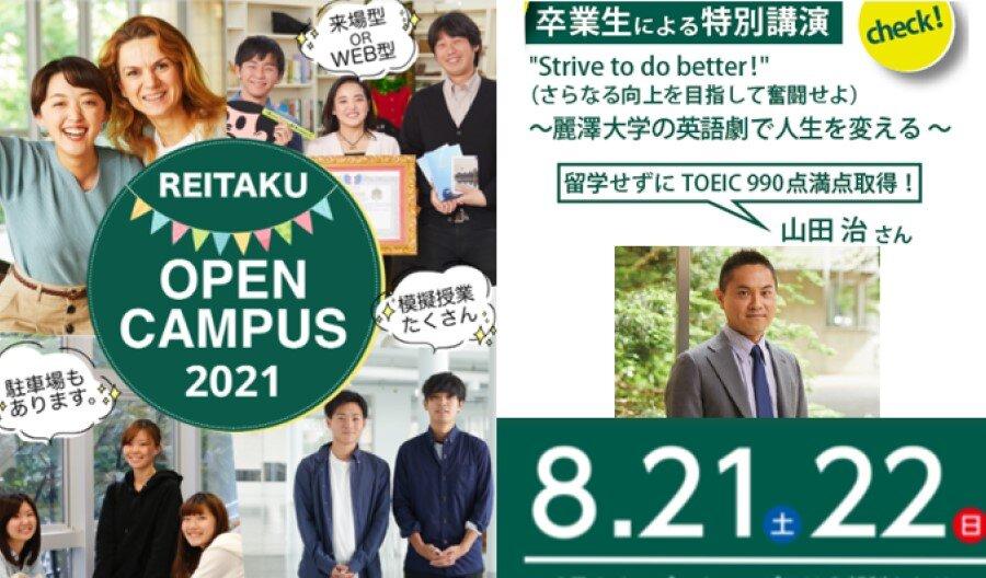 【タイムスケジュール公開】8月21日(土)・22日(日)開催! オープンキャンパスプログラムのご案内