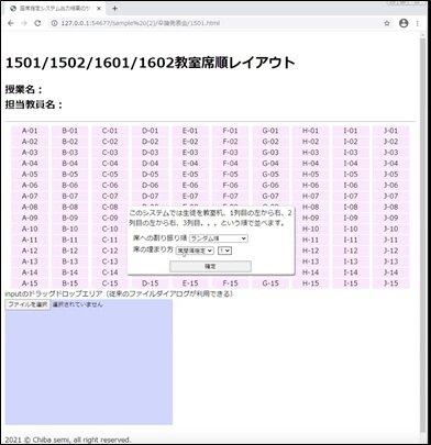 コロナ禍における大学の業務効率化を促進するWebアプリを開発する.jpg